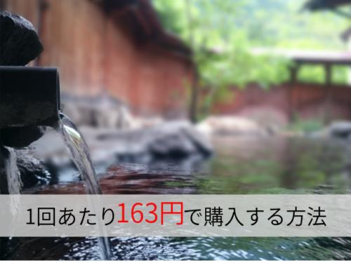 kankaiを安く買う方法